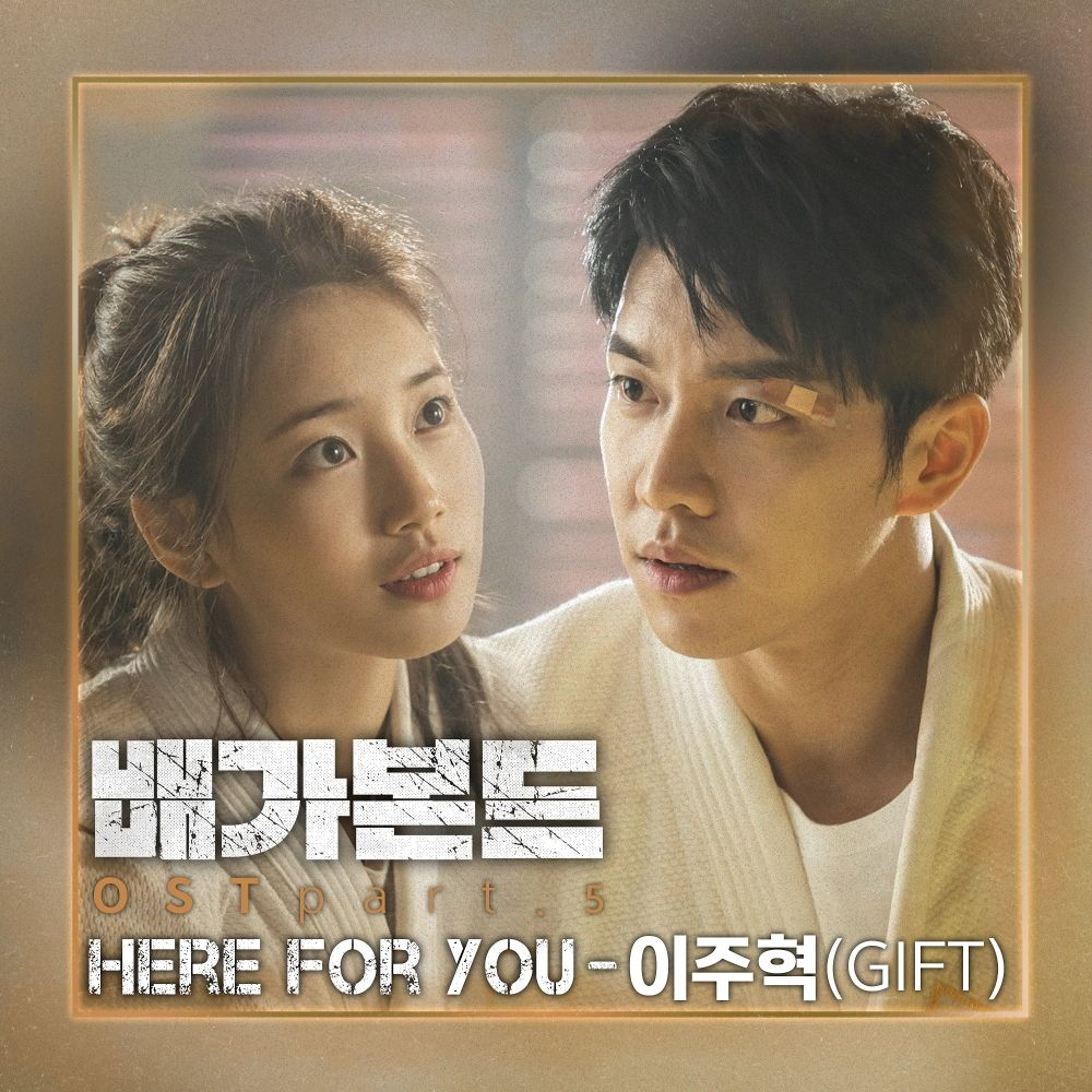 Lee Ju Hyuk – VAGABOND OST Part.5