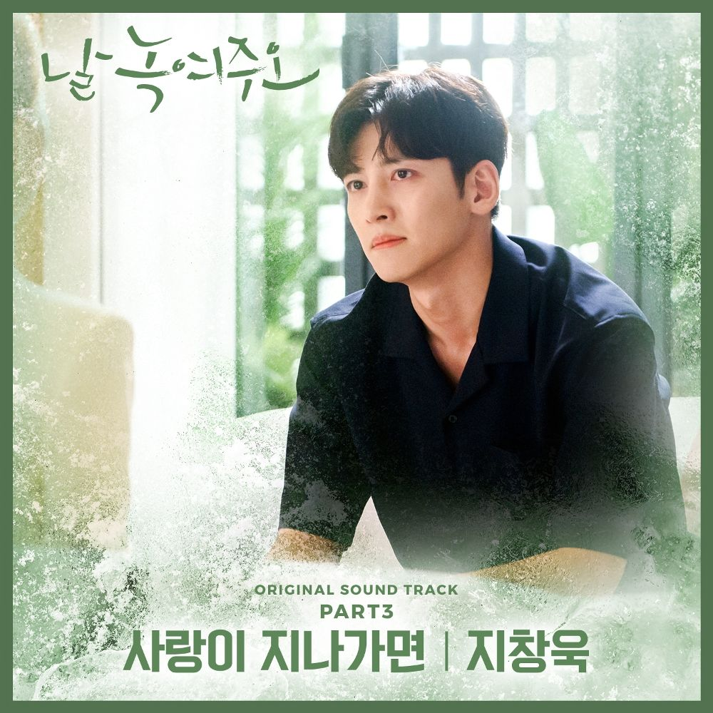 Ji Chang Wook – Melting Me Softly OST Part.3