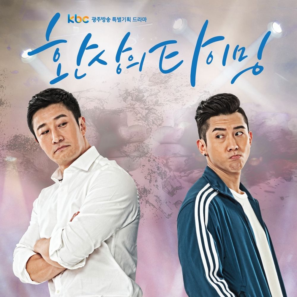 Lee-Nu – Fantasy Timing OST Part 7