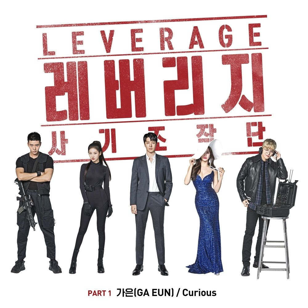 GA EUN – Leverage OST – Part.1