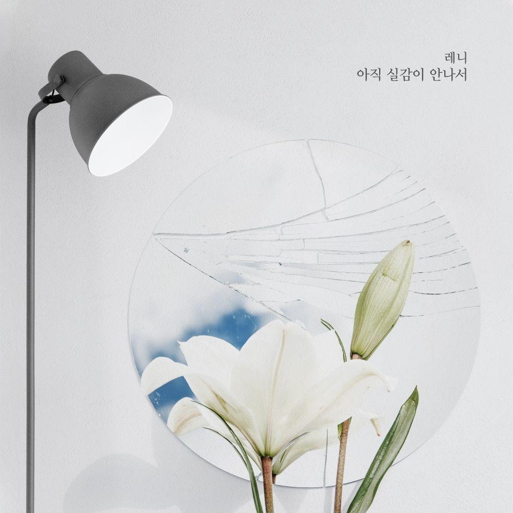 RENNIE – Home for Summer OST Part.33