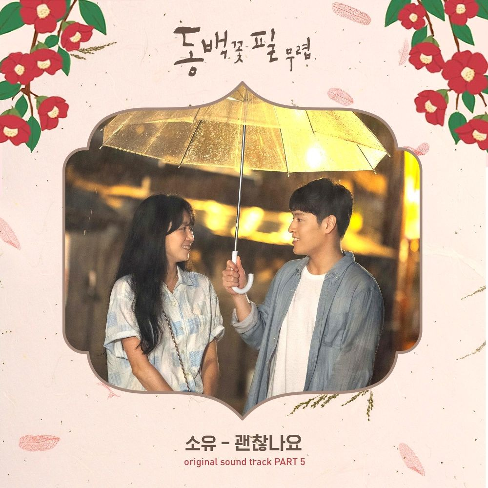 SOYOU – When the Camellia Blooms OST – Part.5