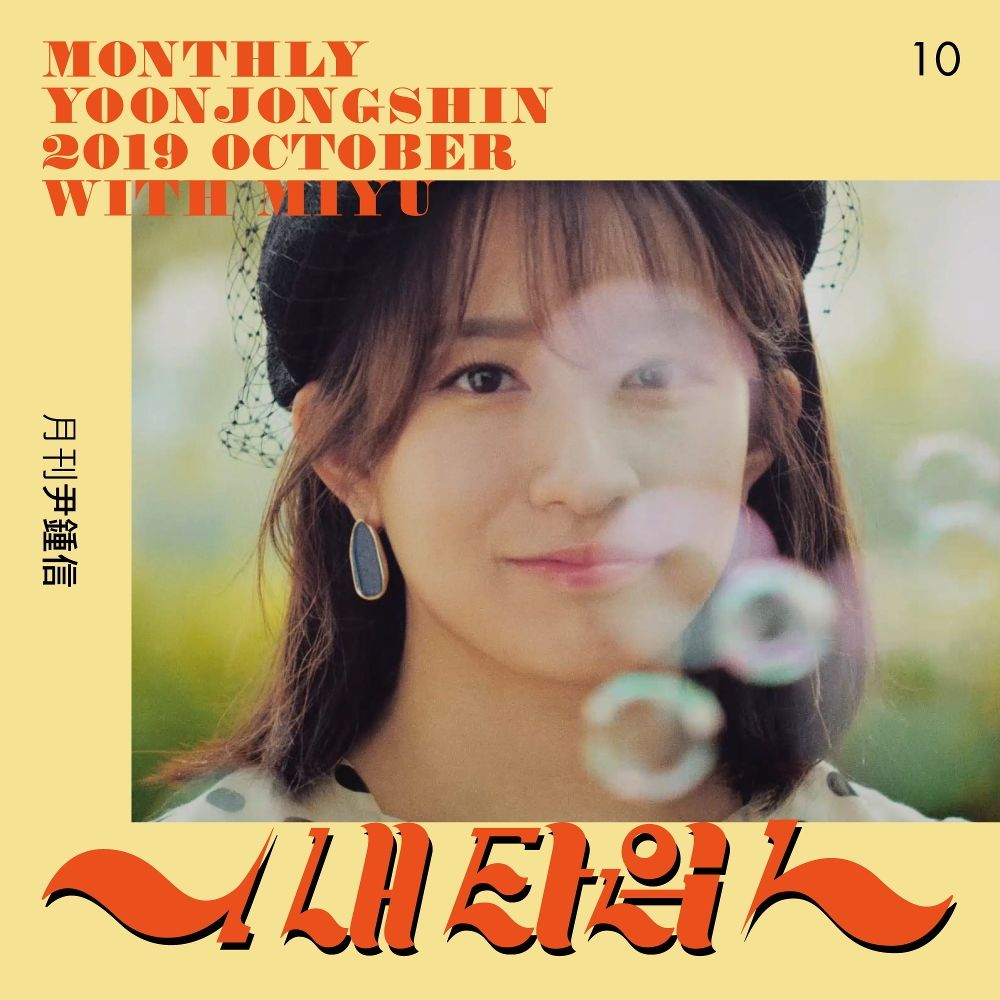 MIYU, Yoon Jong Shin -Monthly Project 2019 October Yoon Jong Shin – My Type