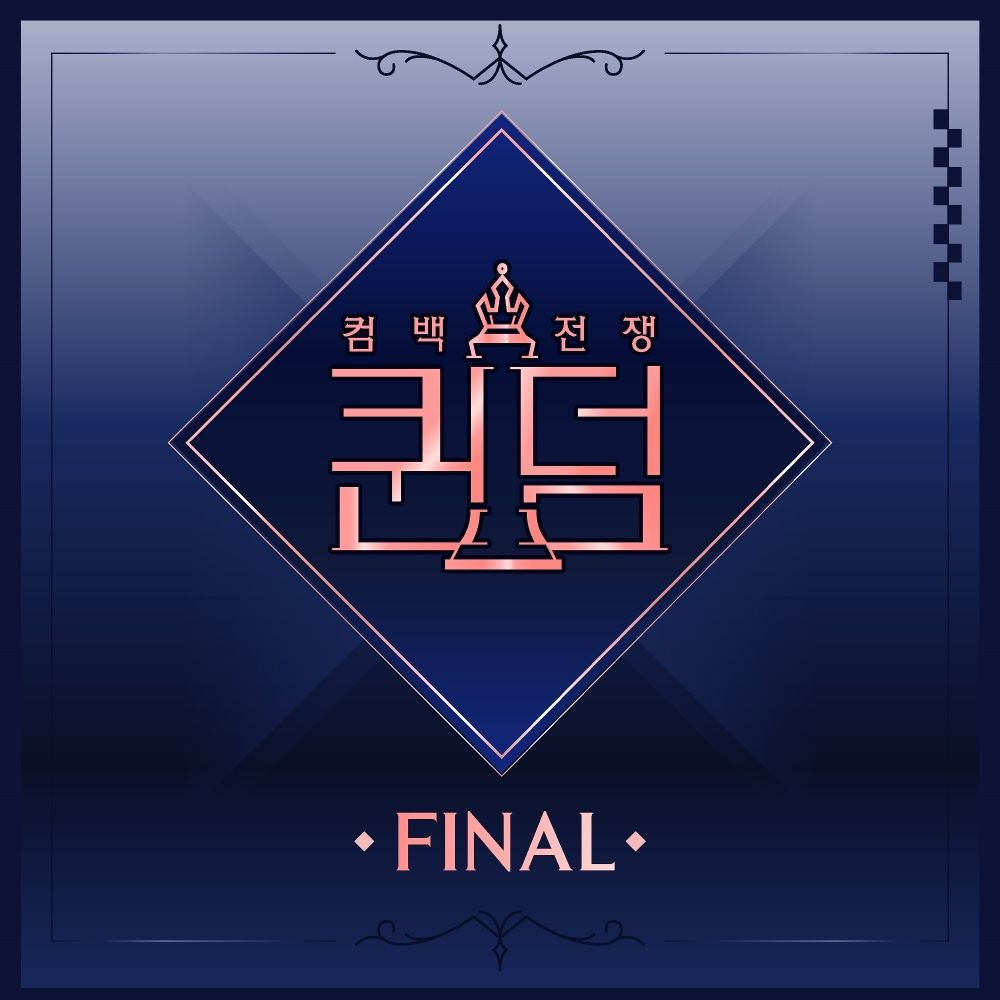 Various Artists – Queendom [FINAL Comeback Single] (FLAC + ITUNES PLUS AAC M4A)