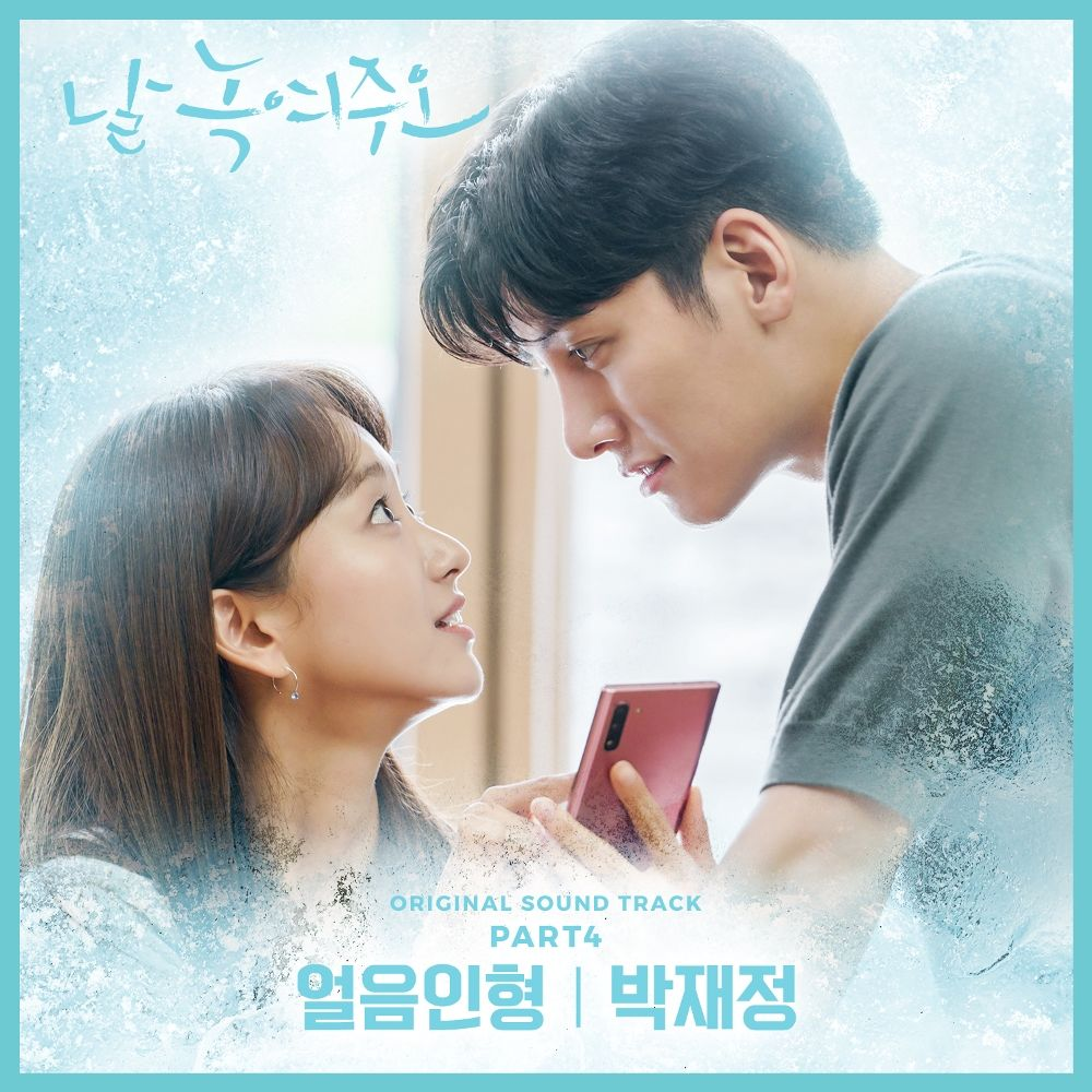 Parc Jae Jung – Melting Me Softly OST Part.4