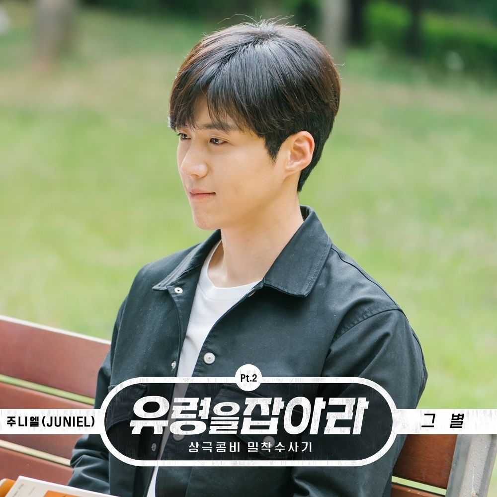 JUNIEL – Catch the Ghost OST Part 2