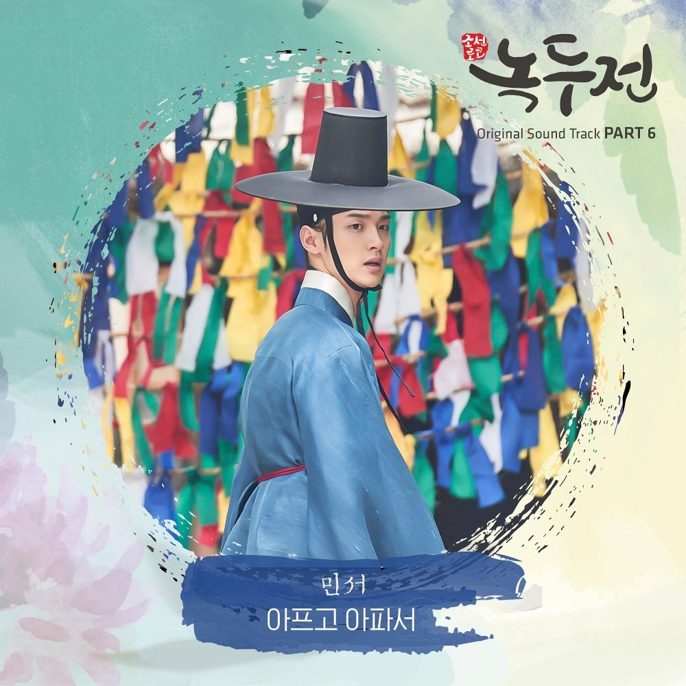 MINSEO – The Tale of Nokdu OST – Part.6