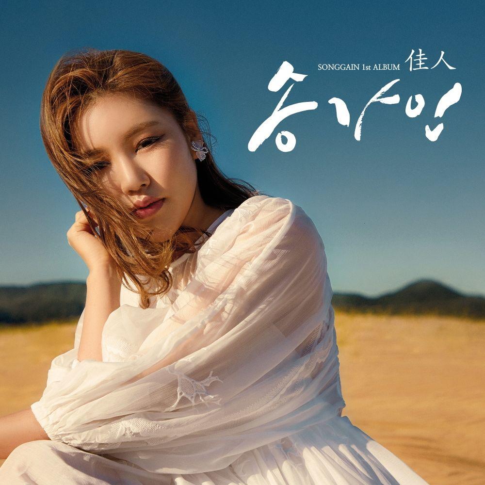 Song Ga In – 송가인, 1st ALBUM '佳人'