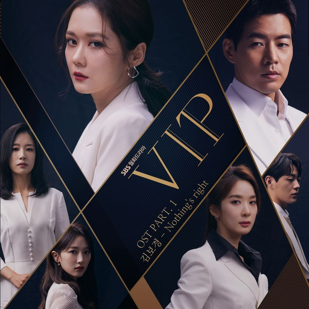 Kim Bo Kyung (NEON) – VIP OST Part.1