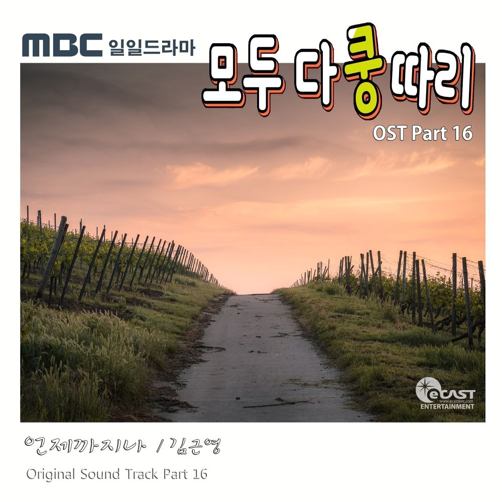 Kim Geun Young – Everybody Says Kungddari OST Part.16