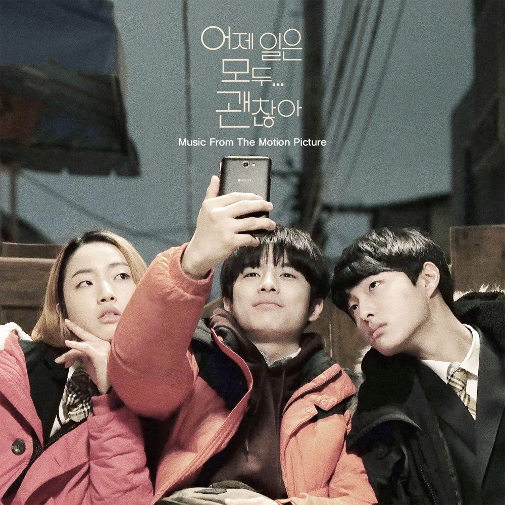 Various Artists – The Fault is Not Yours OST
