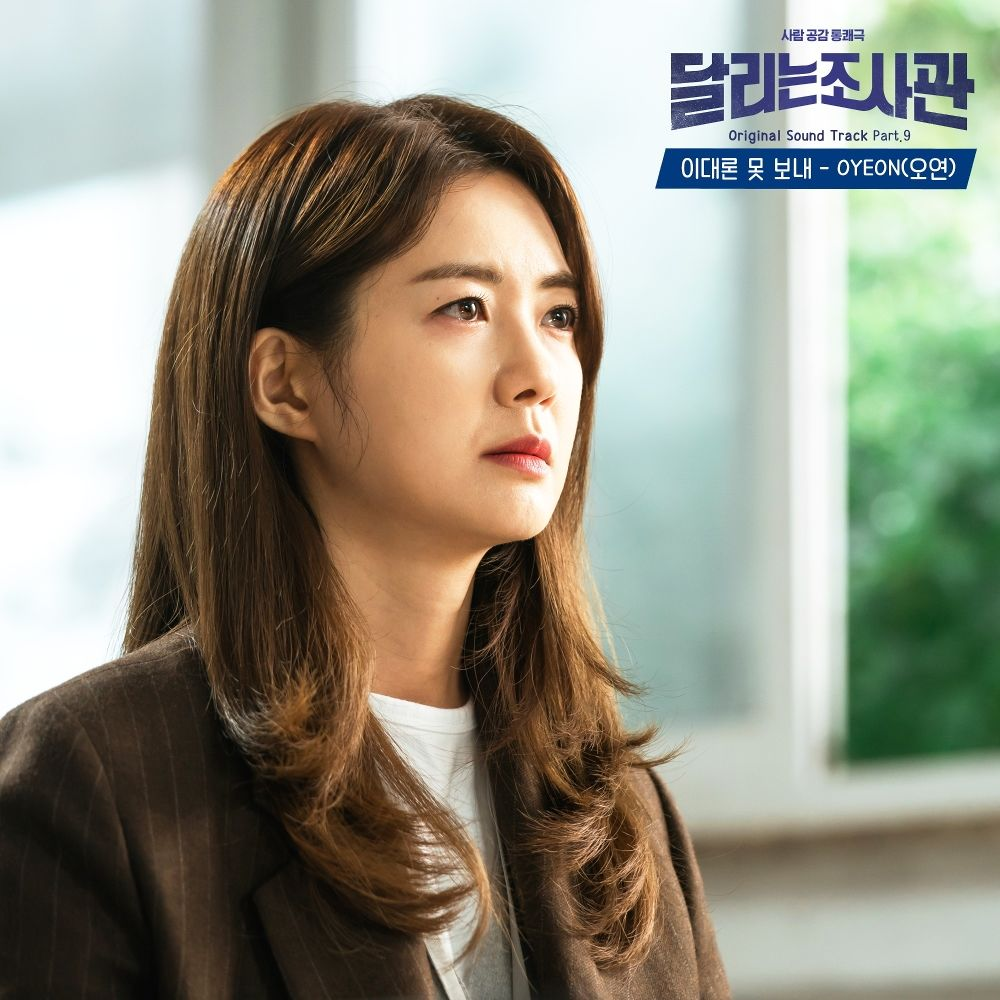 OYEON – The Running Mates : Human Rights OST Part.9