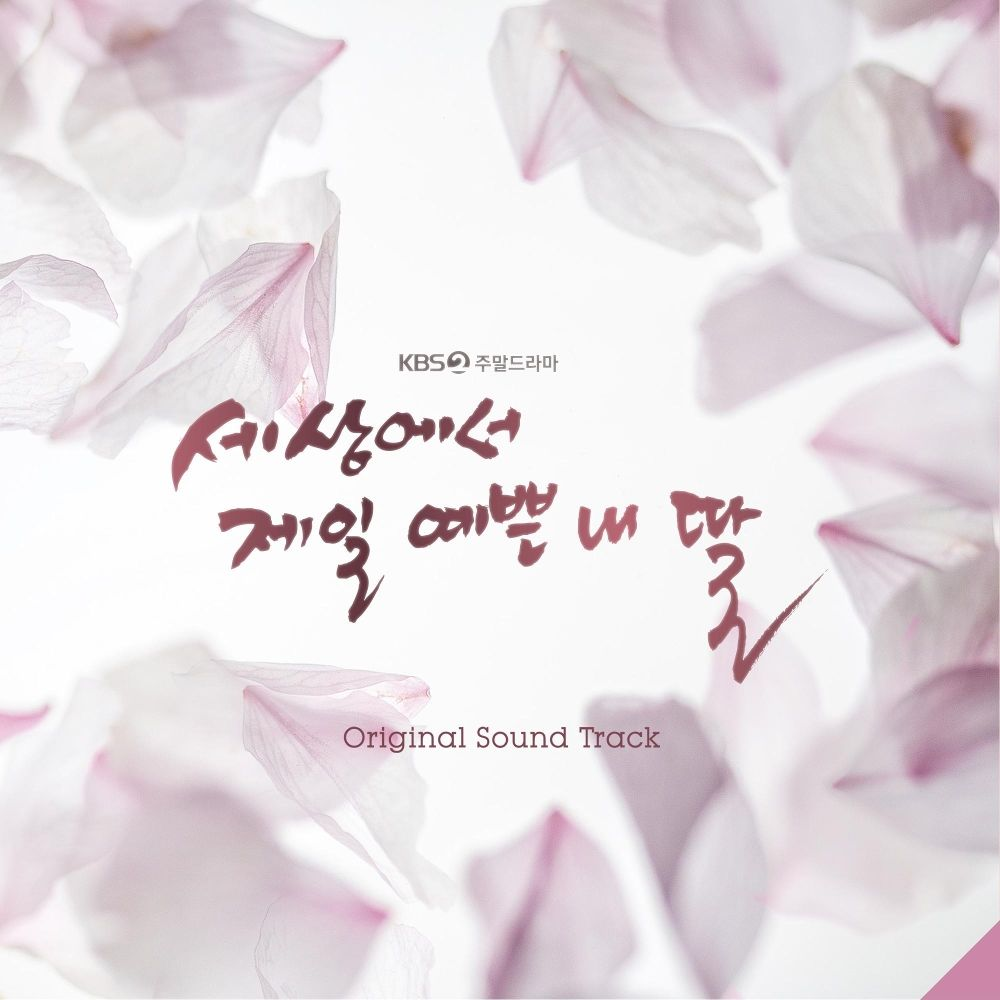 Various Artists – Mother of Mine Special OST
