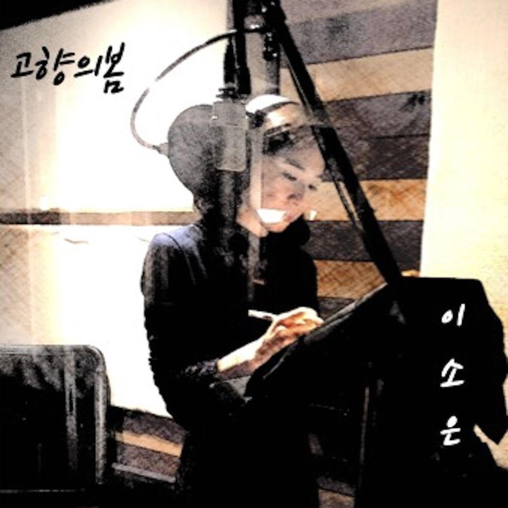Lee Soeun – 고향의 봄 – Single