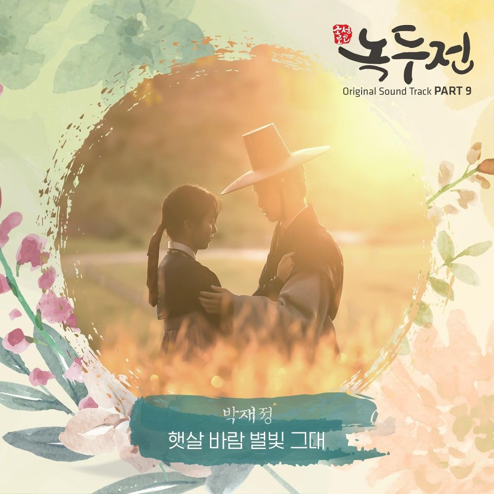 Parc Jae Jung – The Tale of Nokdu OST – Part.9