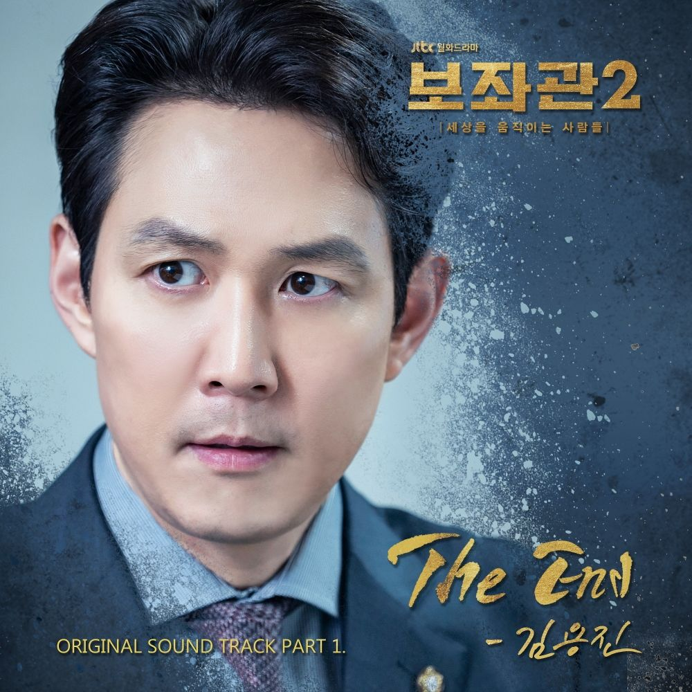 Kim Yong Jin – Chief of Staff 2 : People who Make the World OST Part.1