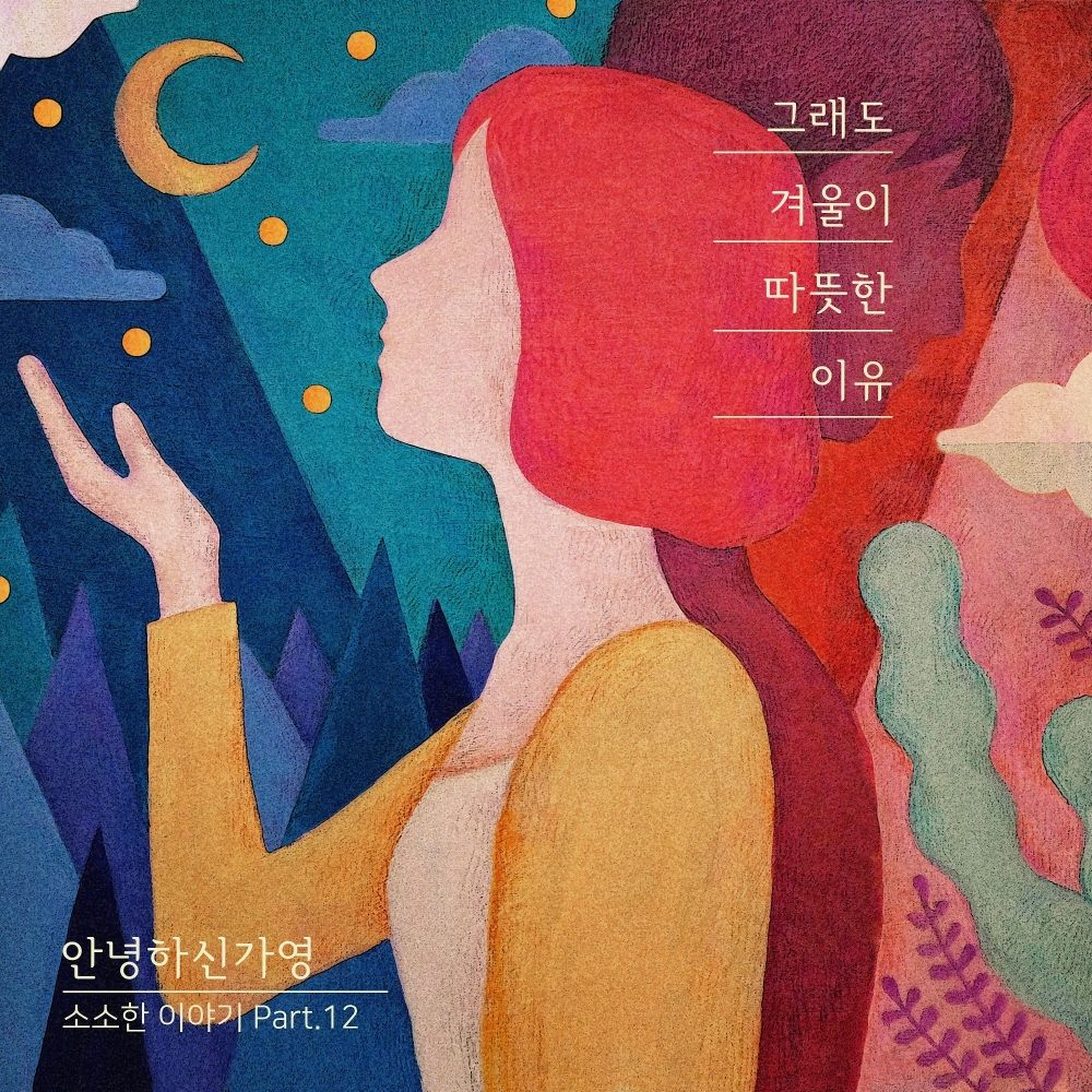 Hello Gayoung – Tiny bits of life Part.12 – Single