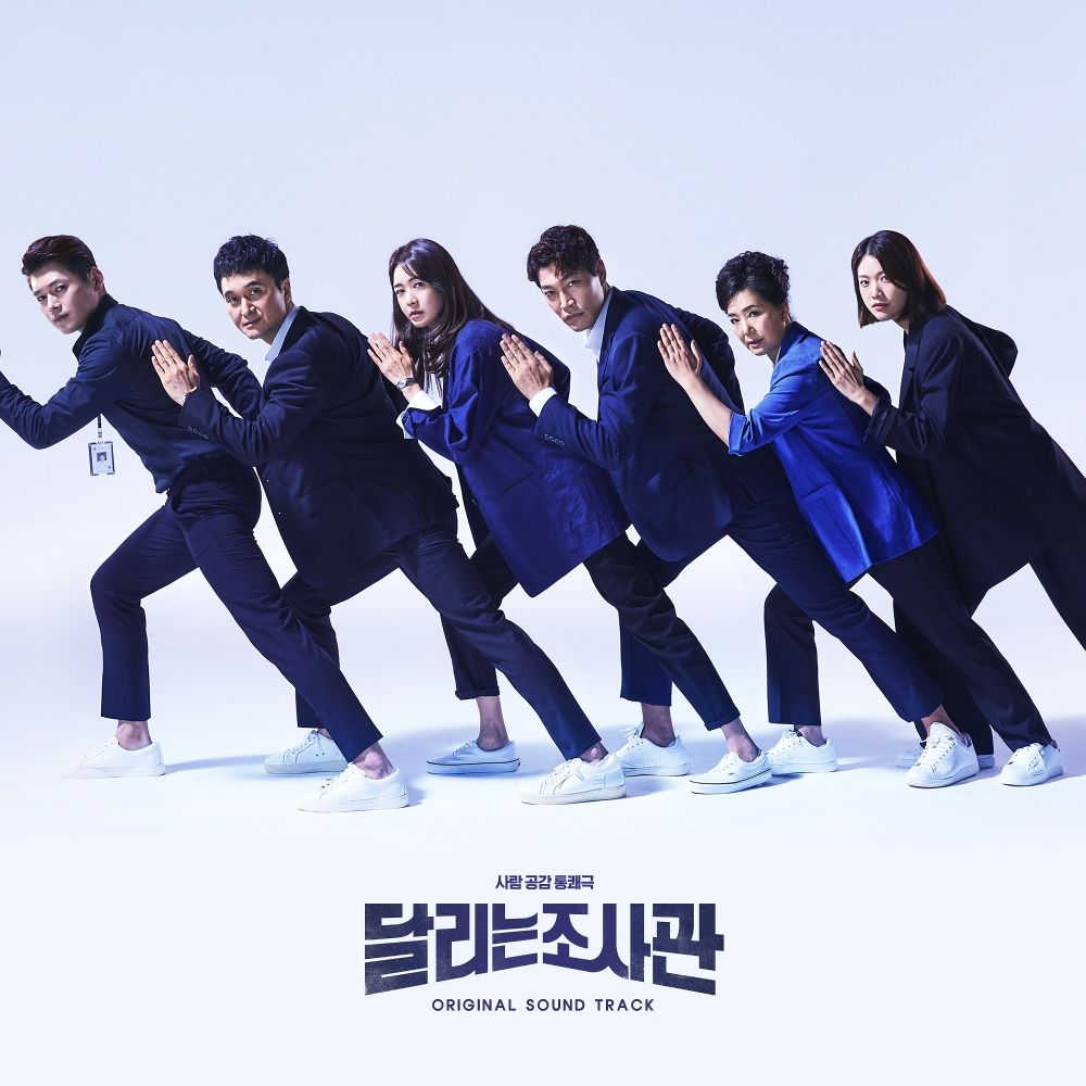 Various Artists – The Running Mates : Human Rights OST