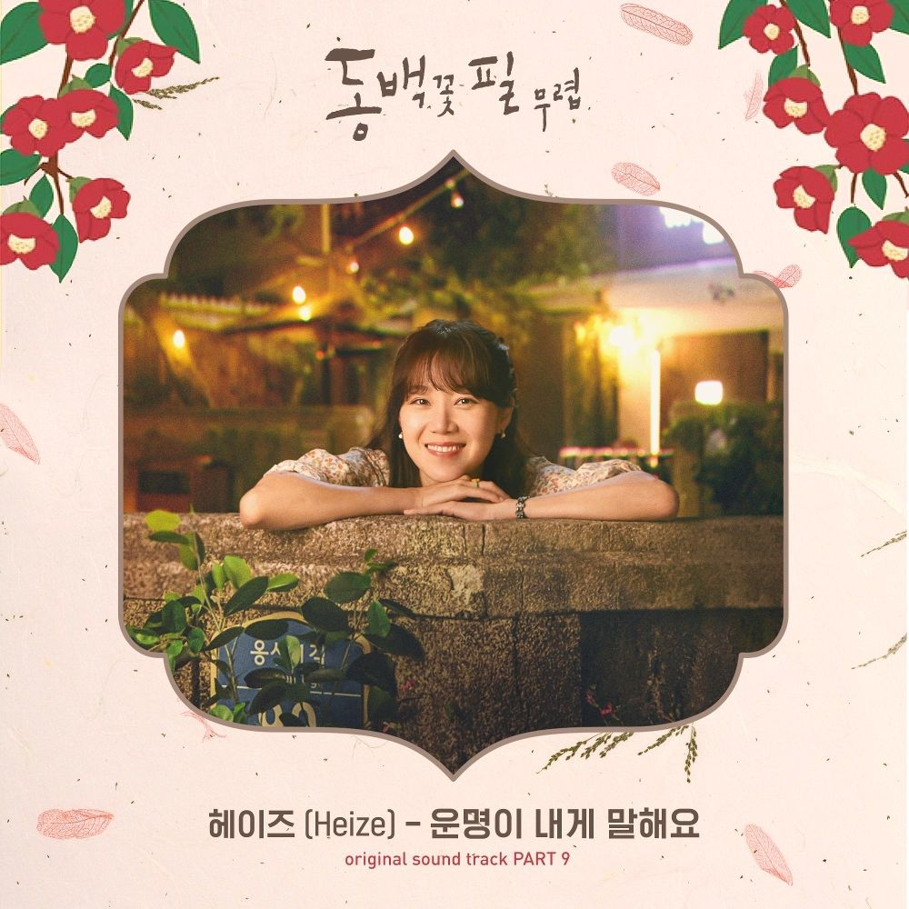 Heize – When the Camellia Blooms OST – Part.9 (ITUNES PLUS AAC M4A)