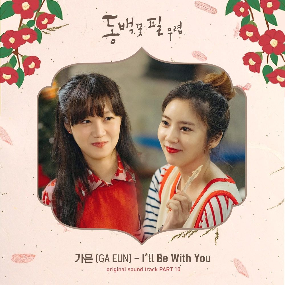GA EUN – When the Camellia Blooms OST Part.10