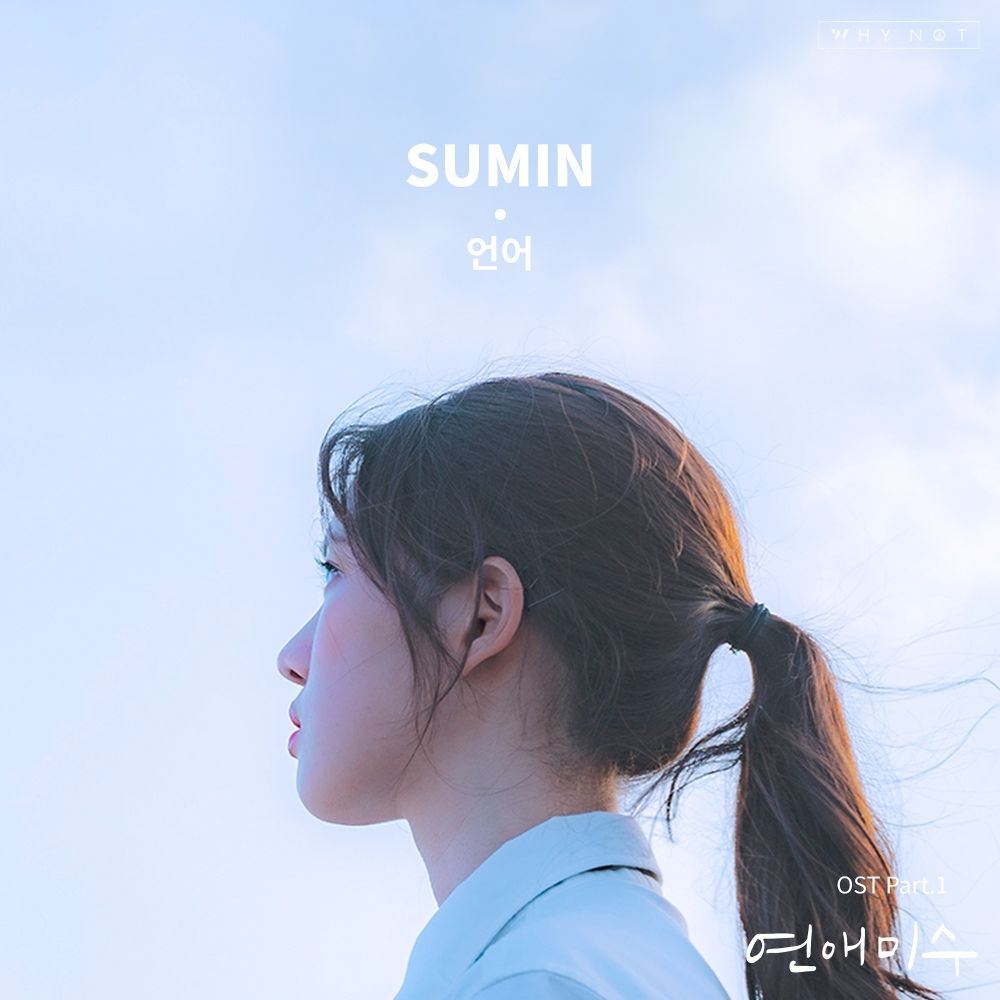 SUMIN – FAILing In Love  OST Part.1