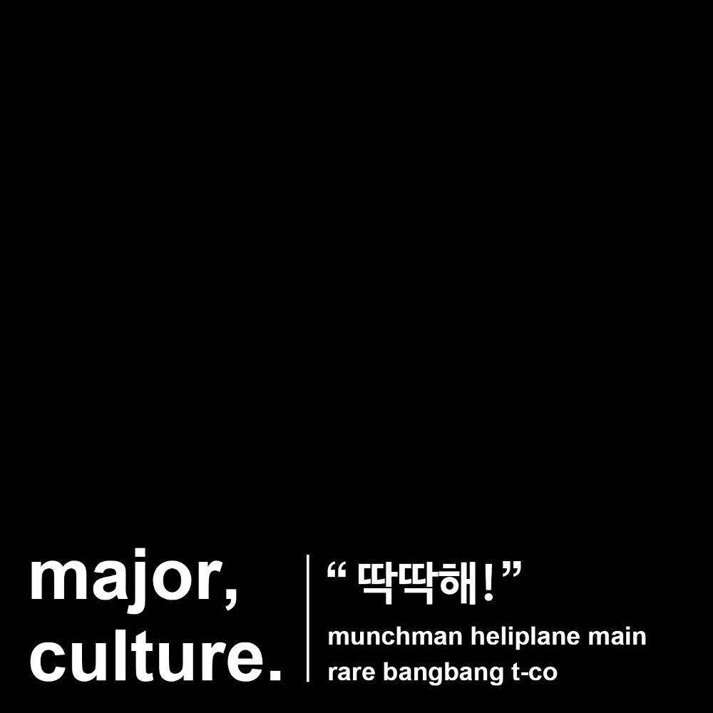 Major Culture – 딱딱해 REMIX – Single