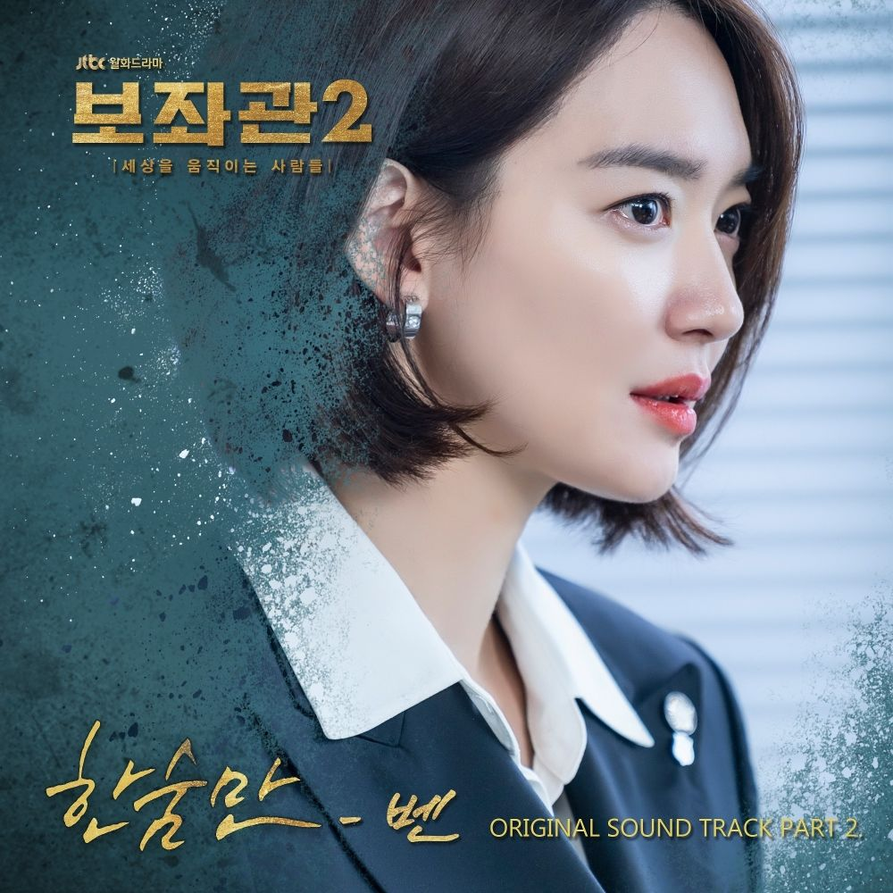 BEN – Chief of Staff 2 : People who Make the World OST Part.2