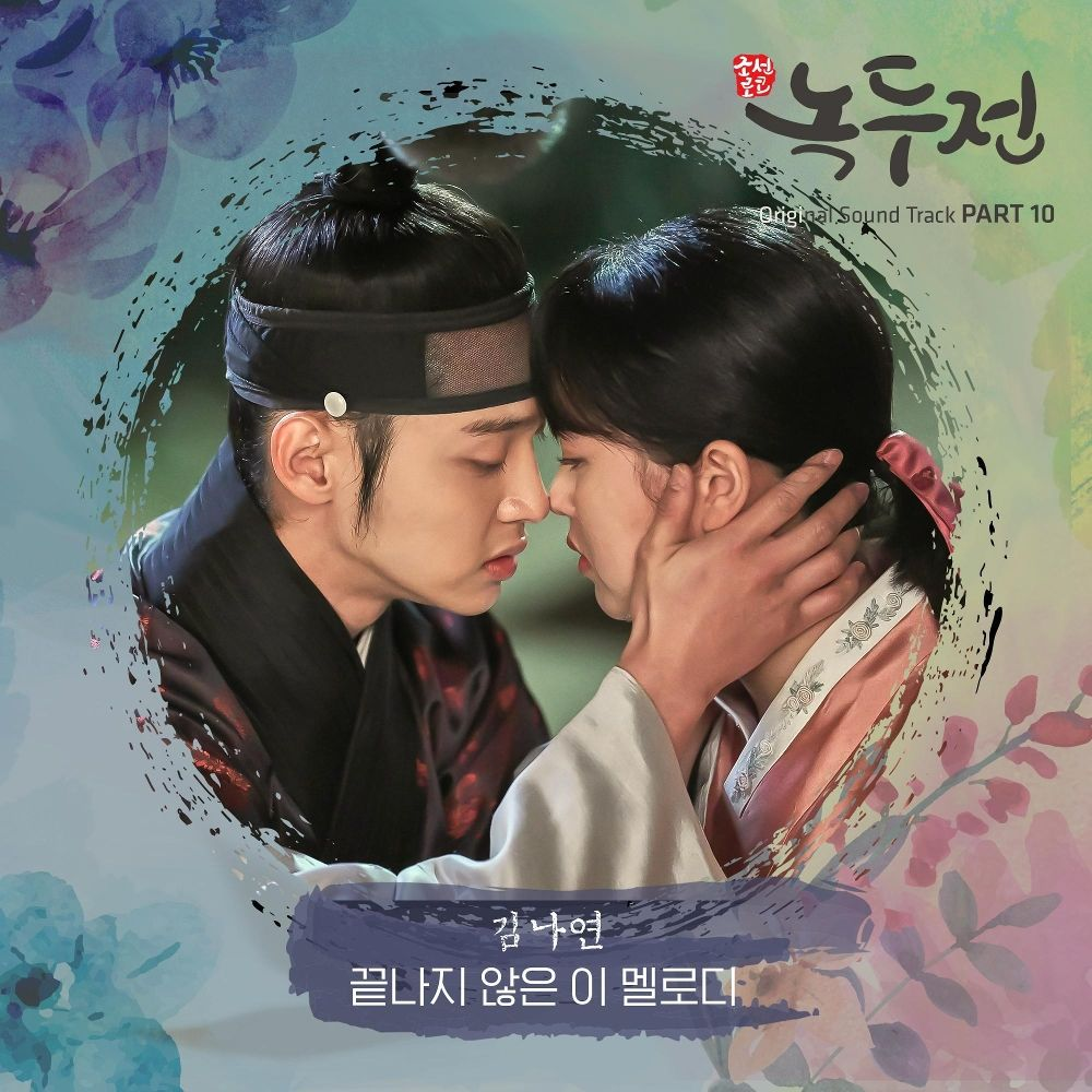 Kim Na Yeon – The Tale of Nokdu OST – Part.10