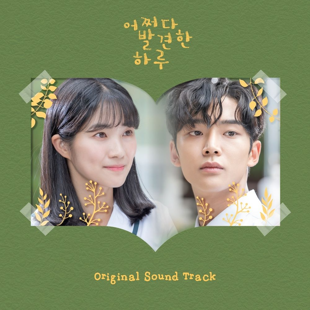 Various Artists – Extraordinary You OST