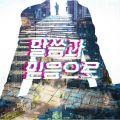 말씀과 믿음으로 (Feat. LAST 이현우)