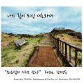 나의 힘이 되신 여호와여 (Feat. 한명숙)