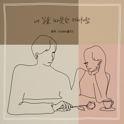 [Single] CHUNG HA, Colde – My Lips Like Warm Coffee (MP3)
