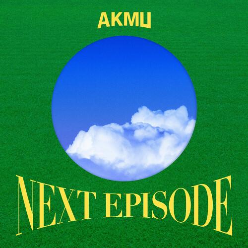 AKMU (악뮤) – 맞짱 (Next episode) (with Choi Jung Hoon of JANNABI) MP3