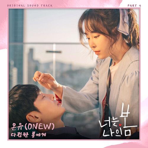 온유 (ONEW) – 다정한 봄에게 (Dear my spring) / You Are My Spring OST Part 7 MP3