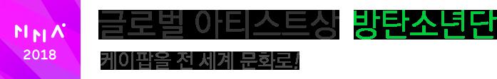 MMA2018 글로벌 아티스트상 방탄소년단 케이팝을 전 세계 문화로!
