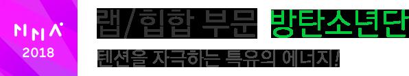MMA2018 랩/힙합 부문 방탄소년단 텐션을 자극하는 특유의 에너지!
