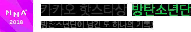 MMA2018 카카오 핫스타상 방탄소년단 방탄소년단이 남긴 또 하나의 기록!
