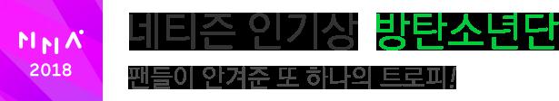 MMA2018 네티즌 인기상 방탄소년단 팬들이 안겨준 또 하나의 트로피!